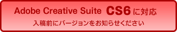 Adobe Creative Suite CS6に対応